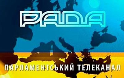 Тендер каналу Рада заблокували через підозри в корупції - ЗМІ