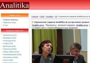 Украинский сайт признан лучшим интернет-изданием армянской диаспоры в мире