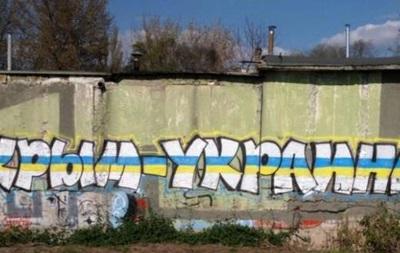 Киев: РФ возведет  стену  на границе с Крымом