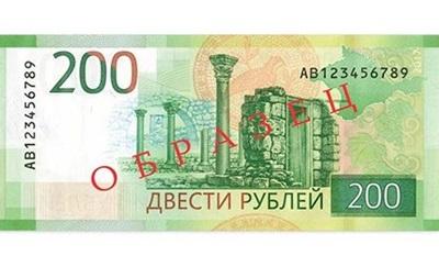 Нацбанк заборонив 200 рублів із зображенням Криму
