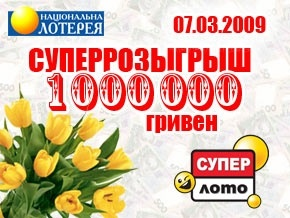 1 000 000 гривен на 8-е марта!