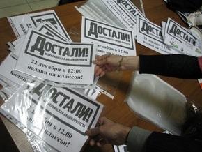 Из акции Достали! вырастет политическая партия