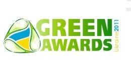 В Украине стартует беспрецедентный проект Green Awards Ukraine 2011, который определит лучшие деловые и социальные «зеленые» проекты