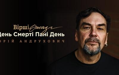 Юрий Андрухович. «День Смерті Пані День»