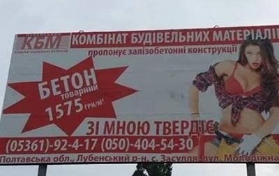 Завод під Полтавою покарали за сексистську рекламу