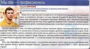 СМИ: На страницах харьковской газеты Шевченко агитирует за Кернеса