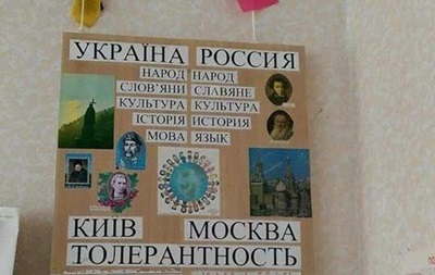 На Дніпропетровщині вчителька отримала догану за стенд про Росію