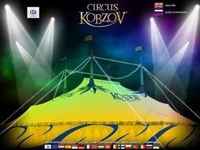 В России киевский цирк Кобзов покажет пятиногую корову