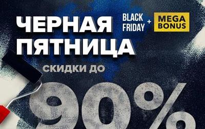 Грядет Черная пятница распродаж – 24.11