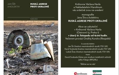 В Чехии 16 ученых написали книгу о российской агрессии против Украины