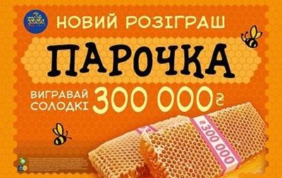 Лото-Забава: Первые сладкие 300 000 выиграны в Черкассах