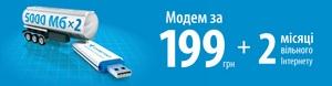 А цистерна больше! Потребление мобильного интернета от  Киевстар  выросло на 300%