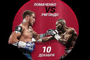 Ломаченко - Ригондо: конкурс от Пари-Матч на boxing.pm
