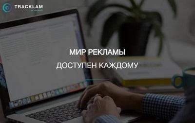 TRACKLAM - реклама майбутнього вже сьогодні
