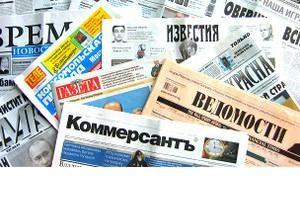 Пресса России: прокуроры осложняют отношения с Западом