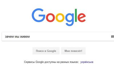 Топ запитів українців у Google в 2017-му:  майнінг  і  навіщо ми живемо