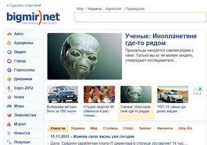 Сегодня порталу bigmir)net исполняется 11 лет