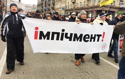 У Києві проходить черговий марш за імпічмент