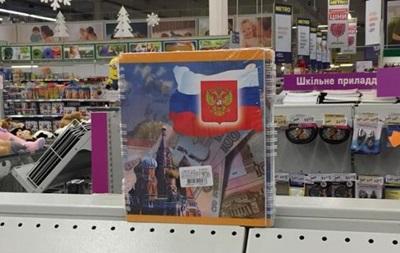 В Днепре продают тетради с символикой России