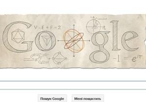 Леонард Эйлер: Google посвятил сегодняшний дудл математику Леонарду Эйлеру