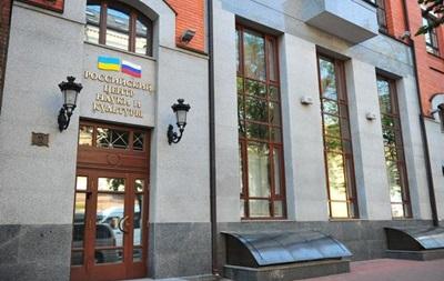 У Києві напали на Російський центр - соцмережі