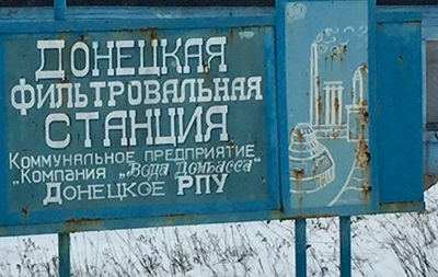 Сепаратисти не пустили ОБСЄ до Донецької фільтрувальної станції