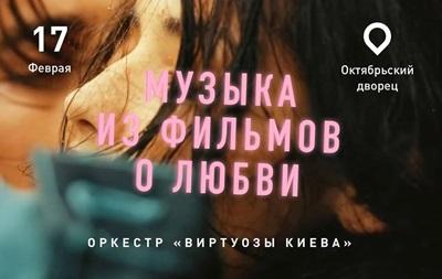 Концерт  Музыка из фильмов о любви