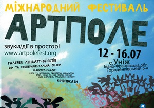 Завтра в Украине стартует фестиваль АртПоле
