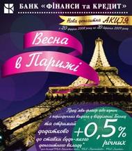 Встречайте «Весну в Париже» вместе с Банком «Финансы и Кредит»!