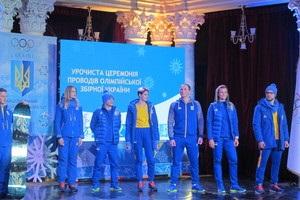 Фото форми олімпійської збірної України 2018