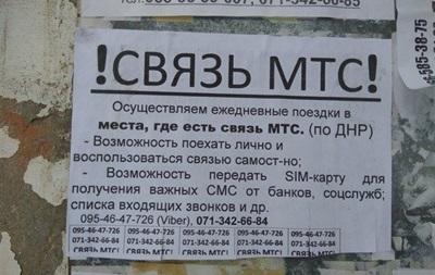 У ДНР після аварії Vodafone з явився новий псевдобізнес