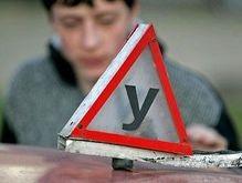 Генпрокуратура: 20% киевских автошкол не имеют лицензий