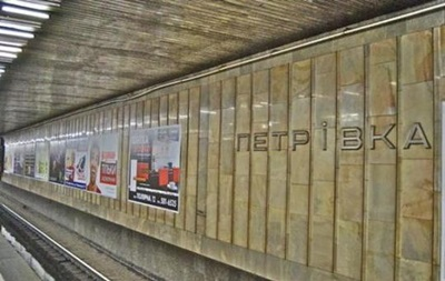 В Киеве переименовали станцию метро Петровка