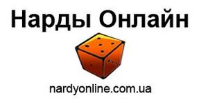 Онлайн нарды для всех и каждого