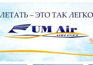 ЕС исключил украинскую авиакомпанию из черного списка