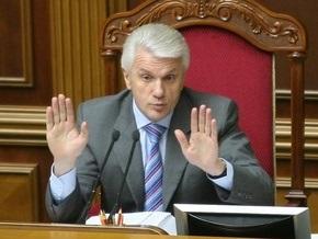 Литвин завтра не будет ставить на голосование вопрос о закрытии сессии