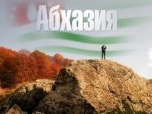 Исполняется 16 лет с начала грузино-абхазской войны