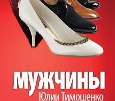 В Украине вышла книга Мужчины Юлии Тимошенко