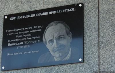 В Запорожье открыли памятную табличку Вячеславу Чорновилу