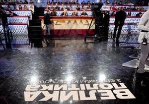 Батьківщина: С Интера убрали оппозицию в пользу Бойко и Хорошковского