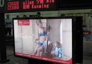 В Китае использовали образ принцессы Дианы для рекламы нижнего белья