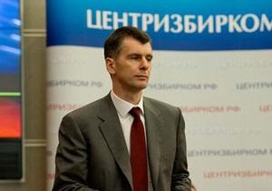 На выборах президента России первым из кандидатов проголосовал Михаил Прохоров