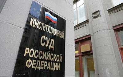 В базу Миротворца попали 19 судей Конституционного суда РФ