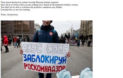 Хакери залишили  останнє попередження  Роскомнагляду