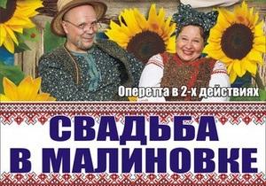 Житомирская Свобода бойкотировала показ  антиукраинской  пьесы Свадьба в Малиновке