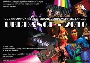 В Киеве состоится Всеукраинский фестиваль современных танцев