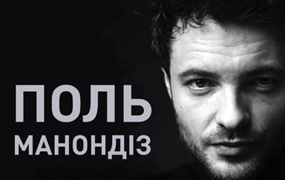 Французский певец записал песню об Украине