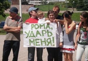 Рома, ударь меня: в Луганске прошла акция против  беспредела мажоров