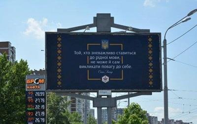 В Киеве появилась реклама украинского языка