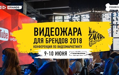 ВидеоЖара для брендов 2018